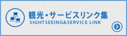 Sightseeing, service collection of links